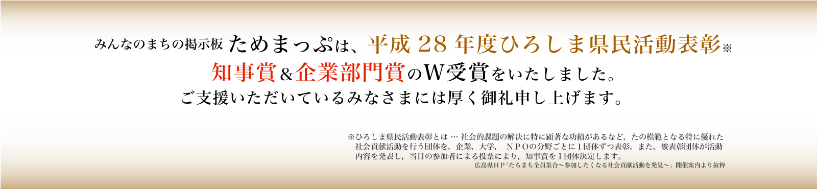 平成28年度ひろしま県民活動表彰 知事賞 企業部門賞 受賞