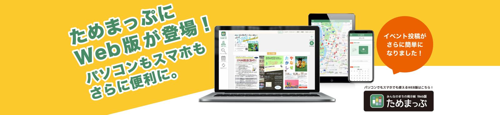 ためまっぷWeb版登場!