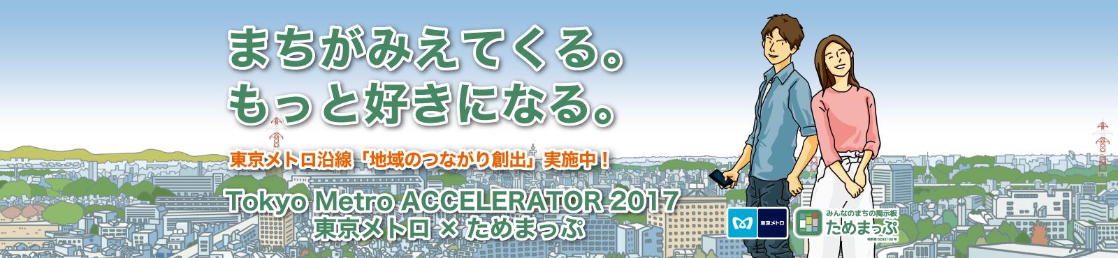 東京メトロ☓ためまっぷ アクセラレーター2017