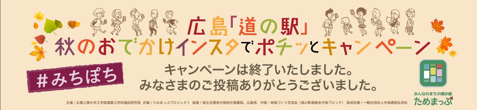 みちぽち 広島道の駅秋のおでかけインスタでポチッとキャンペーン