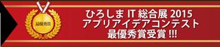 ひろしまIT総合展2015アプリアイデアコンテスト最優秀賞受賞