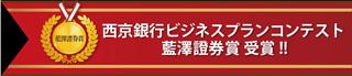 西京銀行ビジネスプランコンテスト藍澤證券賞 受賞