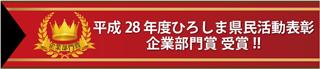 平成28年度ひろしま県民活動表彰 企業部門賞 受賞