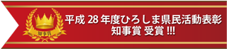 平成28年度ひろしま県民活動表彰 知事賞受賞