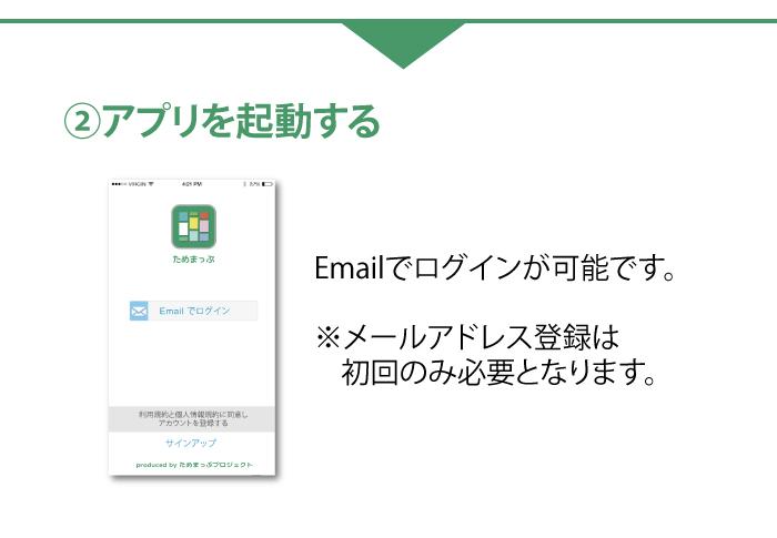 app-howto_04