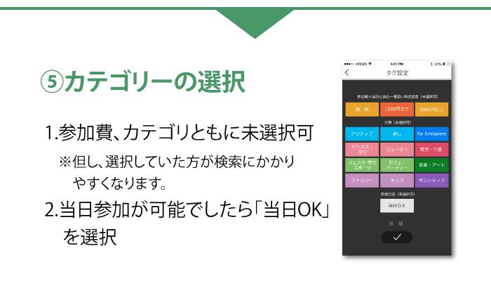 app-howto_07