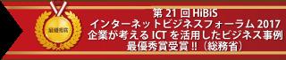 第21回 HiBiSインターネットビジネスフォーラム 2017 最優秀賞受賞!