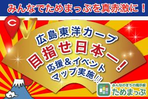 広島東洋カープ 目指せ日本一!
