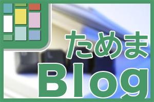 ためまBlog