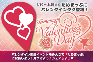 ためまっぷバレンタインタグ&ピン登場!
