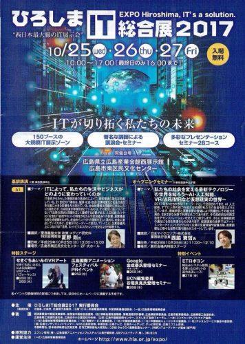ひろしまIT綜合展2017