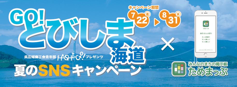 GO!とびしま海道 夏のSNSキャンペーン