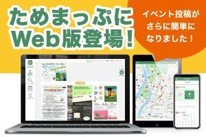 ためまっぷWeb版登場!‼