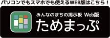 ためまっぷweb版ダウンロード
