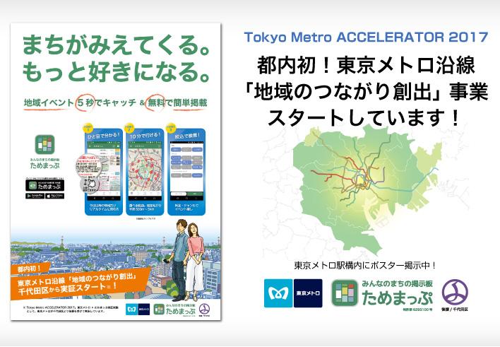東京メトロ×ためまっぷ