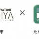 宮城県富谷市と協働し、地域課題解決の実証が決定!