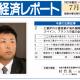 宮城県富谷市と実証事業始動が経済レポートに掲載されました