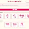 神戸市 東灘区子育て支援サイト『東灘うめろぐ』開設