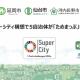 スーパーシティ構想指定に向けて5自治体がためま株式会社を連携事業者として選定されました