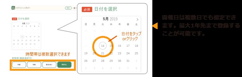 カレンダーで開催日を選択する