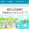 広島湾さとうみネットワークサイトオープン