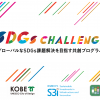 ためまっぷ ☓ 国連機関、世界規模のSDGs課題解決の取り組みとして支援プログラムに採択
